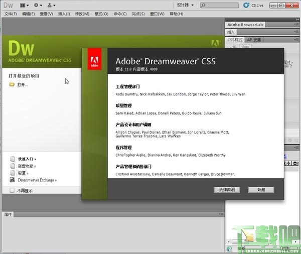 Adobe Dreamweaver CS5 官方简体中文版
