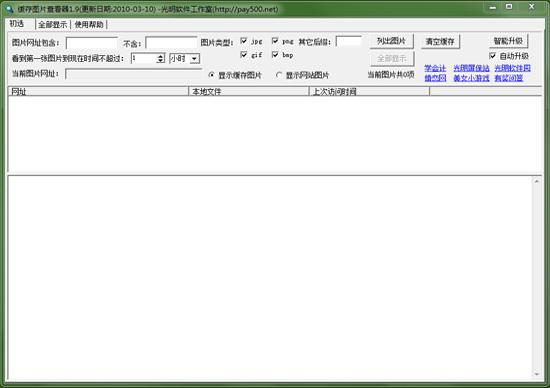 整站图片保存器完美解决网站上图片的下载和