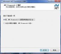 微软net framework4.0完整安装版32/64位