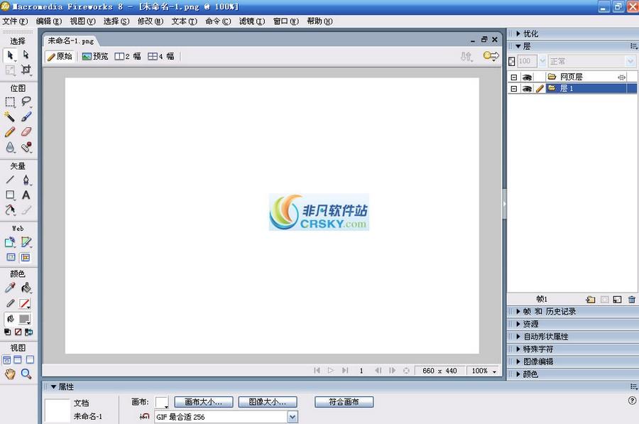 Macromedia Fireworks v8.0 简体中文版