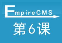 第6课帝国CMS电脑手机多终端数据同步仿站视