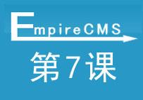 第7课帝国CMS电脑手机多终端数据同步仿站视
