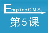 第5课帝国CMS电脑手机多终端数据同步仿站视