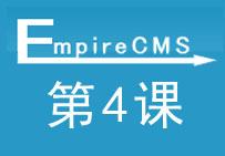 第4课帝国CMS电脑手机多终端数据同步仿站视