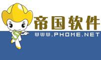 帝国CMS电脑手机同步网站之网站地图页面