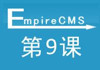第9课帝国CMS电脑手机多终端数据同步仿站视