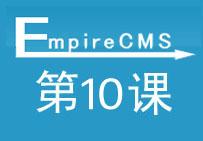 第10课帝国CMS电脑手机多终端数据同步仿站