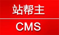 站帮主CMS电脑手机数据同步仿站之首页标签!