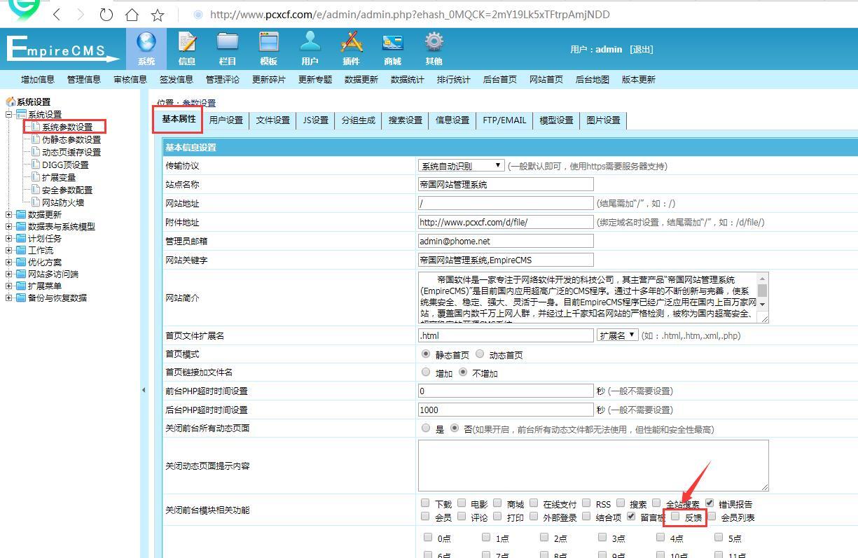 <font color='001AFF'>帝国CMS信息反馈表单制作全流程方法及验证</font>
