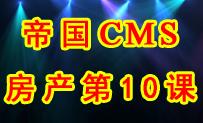 第10课帝国CMS电脑手机数据同步房产网站建