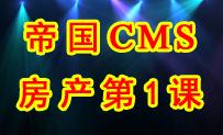 第1课帝国CMS电脑手机数据同步房产网站建设