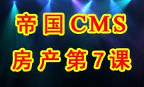 第7课帝国CMS电脑手机数据同步房产网站建设