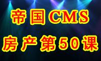 第50课帝国CMS电脑手机数据同步房产网站建