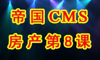 第8课帝国CMS电脑手机数据同步房产网站建设