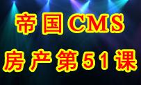 第51课帝国CMS电脑手机数据同步房产网站建