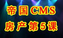第5课帝国CMS电脑手机数据同步房产网站建设