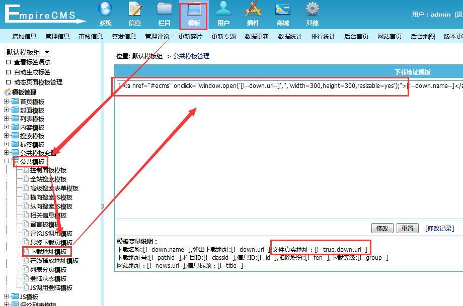 帝国CMS实现下载地址直接下载而不需要通过