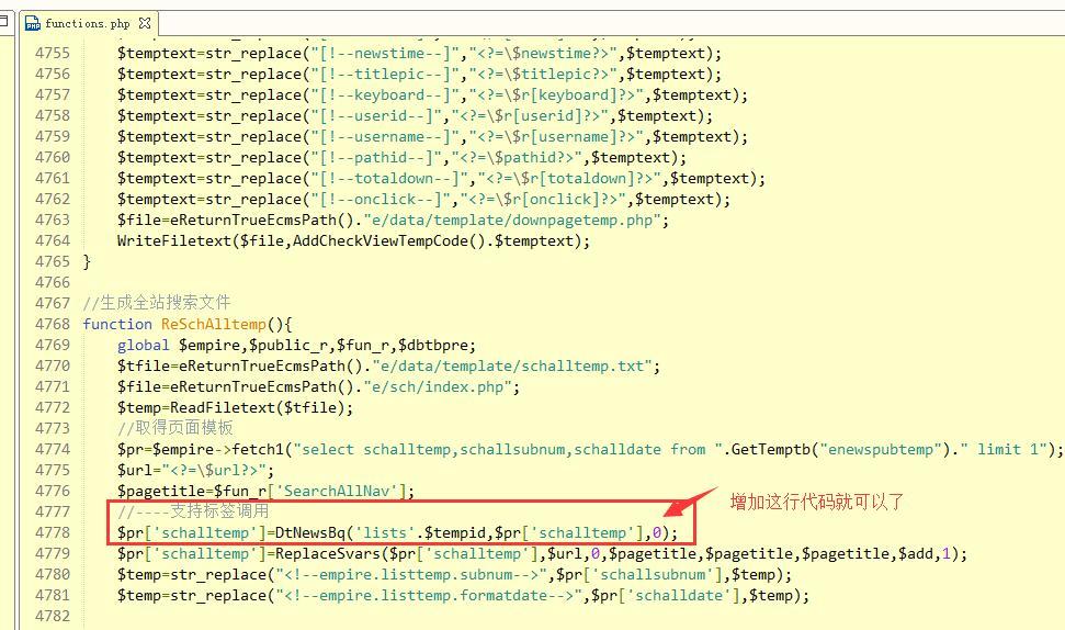 让帝国cms全站搜索模板支持灵动标签调用的